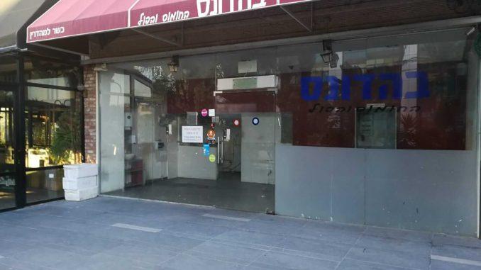 חומוס בהדונס פאר המדע נסגר