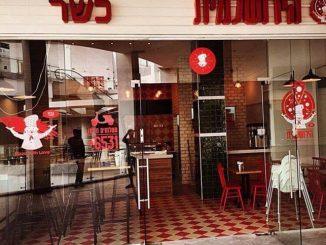 פיצה ירושלמית כפר סבא